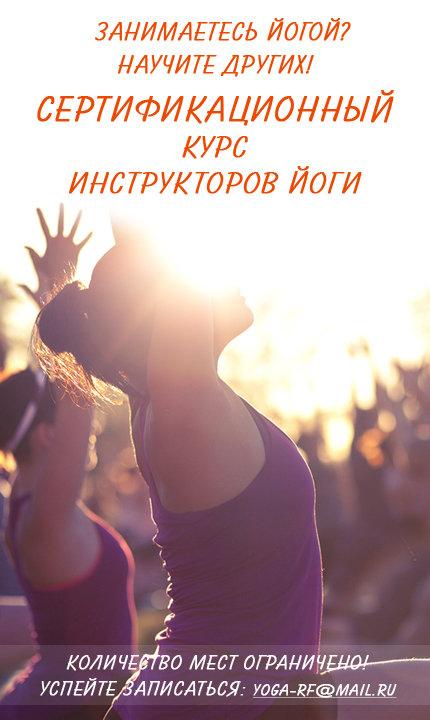 Успейте стать инструктором йоги