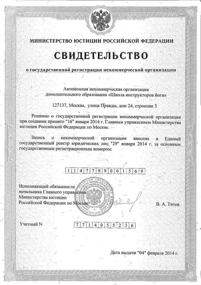 Свидетельство о государственной регистрации АНО ДПО Школа инструкторов йоги