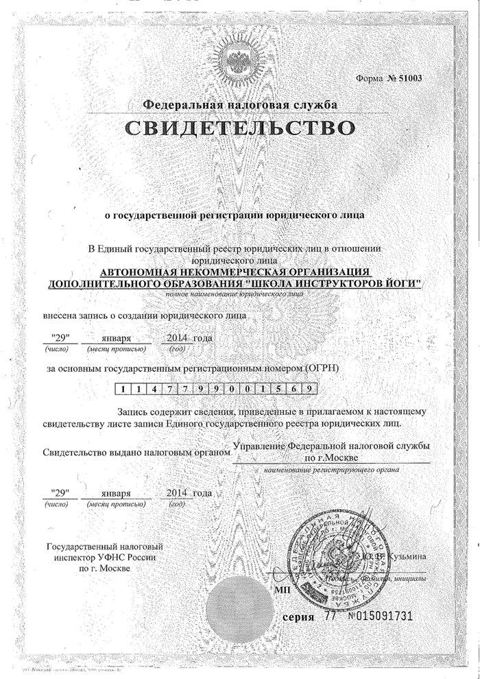 Свидетельство о регистрации АНО ДПО Школа инструкторов йоги в ЕГРЮЛ
