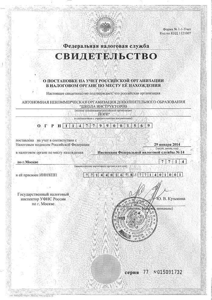 Свидетельство о постановке на учет в налоговой инспекции АНО ДПО Школа инструкторов йоги