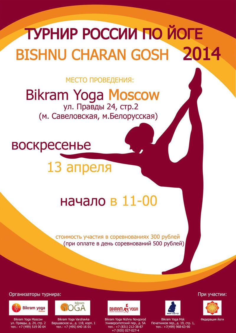 BCG турнир по йоге 2014