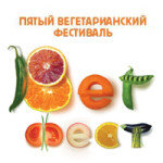 V Международный Вегетарианский Фестиваль «ВЕГФЕСТ» 9-10 августа 2014 года