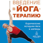 Введение в йога-терапию