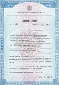 Лицензия Школы инструкторов йоги