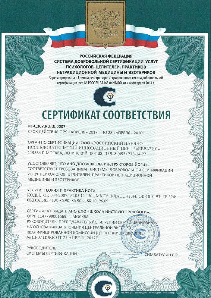 Сертификация Школы инструкторов йоги Федерации йоги России в Росстандарте