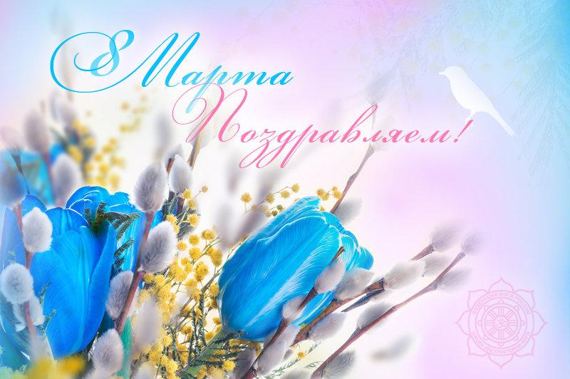 Голубые открытки с 8 марта