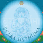 Будда-Пурнима – День рождения Будды
