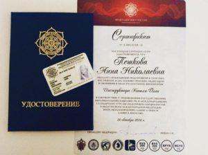 Санкт-Петербург: курс «Хатха-йога»