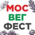 МосВегФест 2017