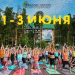 Йога-фестиваль Organic Nation