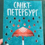Федерация йоги России в Санкт-Петербурге