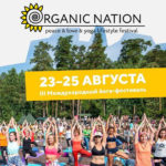 Йога-фестиваль Organic Nation 2019