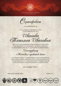 Сертификат инструктора женских практик йоги
