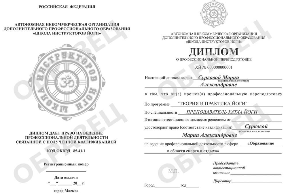Образец Диплома о профессиональной переподготовке по программе Теория и практика хатха-йоги YTTC-500 в Школе инструкторов йоги Федерации йоги России