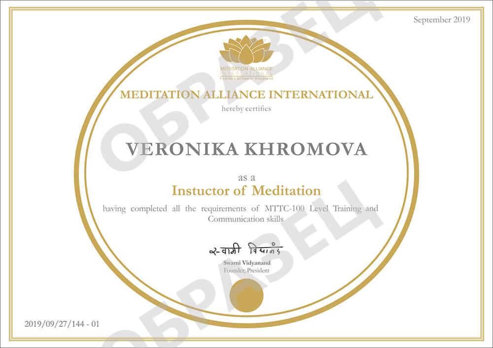 Образец сертификата Международного Альянса медитативных практик MTTC-100