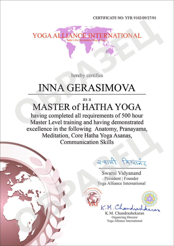 Образец сертификата Международного Альянса йоги YAI по программе Хатха-йога второго уровня YTTC-500