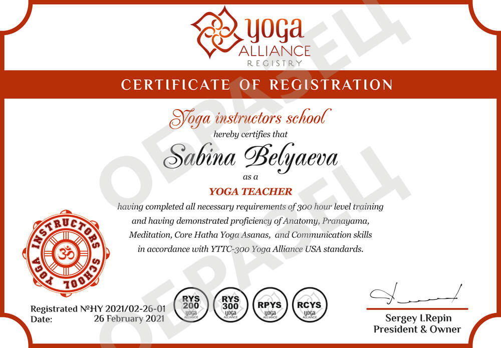 Образец международного сертификата Альянса йоги США YTTC-300 по программе Хатха-йога второго уровня
