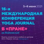 Международная конференция Yoga Journal в Пране