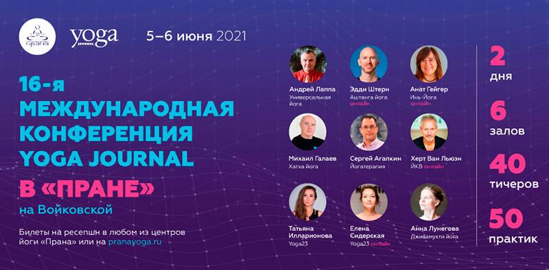 16-я международная конференция Yoga Journal в «Пране»