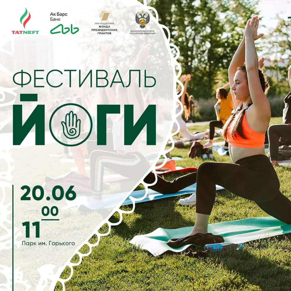 Фестиваль йоги Зеленый фитнес – День йоги в Казани