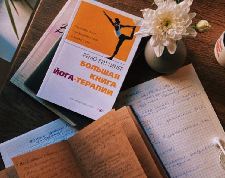 Большая книга йогатерапии